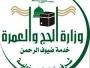 وزارة الحج والعمرة تفتح رابط جديد لإستقبال تسجيل الحجاج القطريين لأداء الحج للعام الهجري 1439